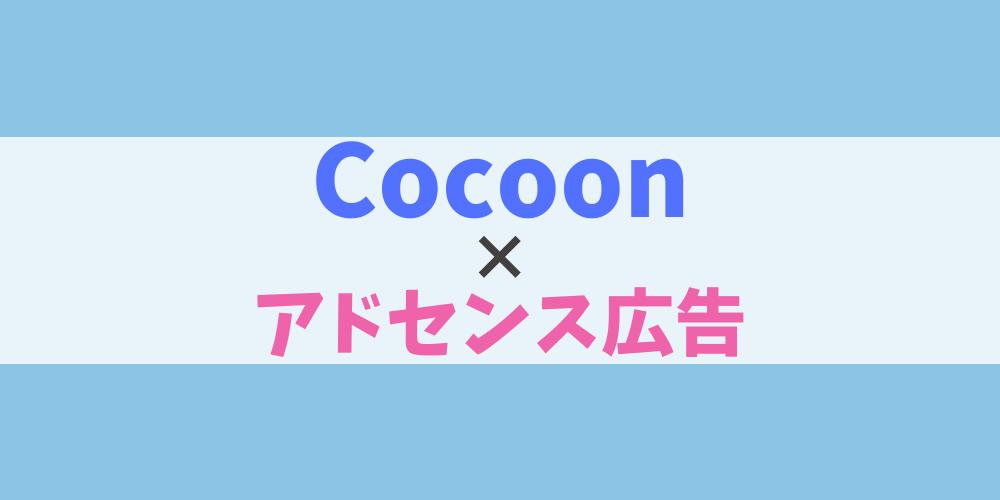 ワードプレステーマCocoon×アドセンス広告