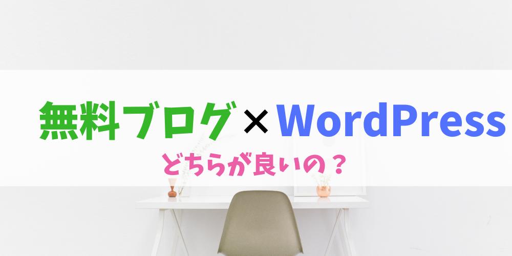 「無料ブログ」と「WordPress」どちらが良いのかメリット・デメリットを比較!